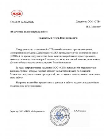 Хабаровский МЖК