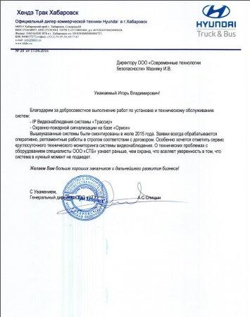 Отзыв Хендэ Трак Хабаровск