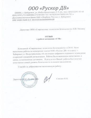 ООО Рускор ДВ